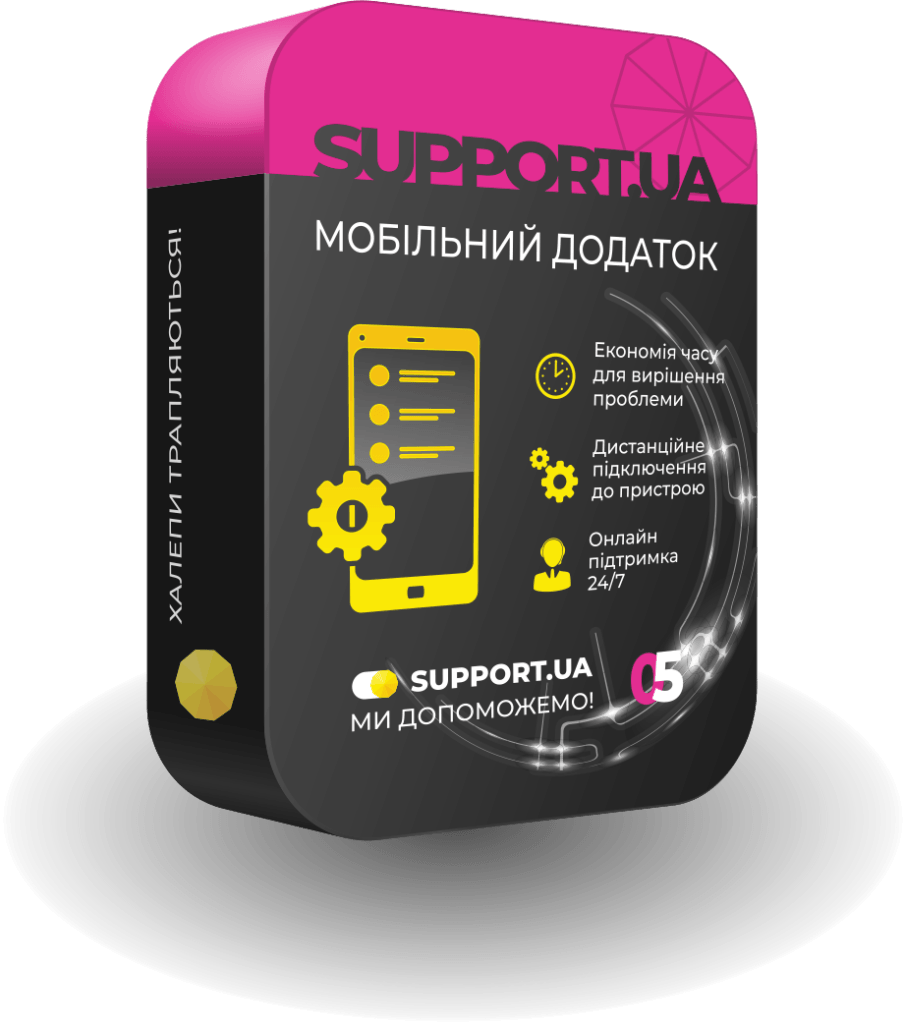 Mobile app by SUPPORT.UA