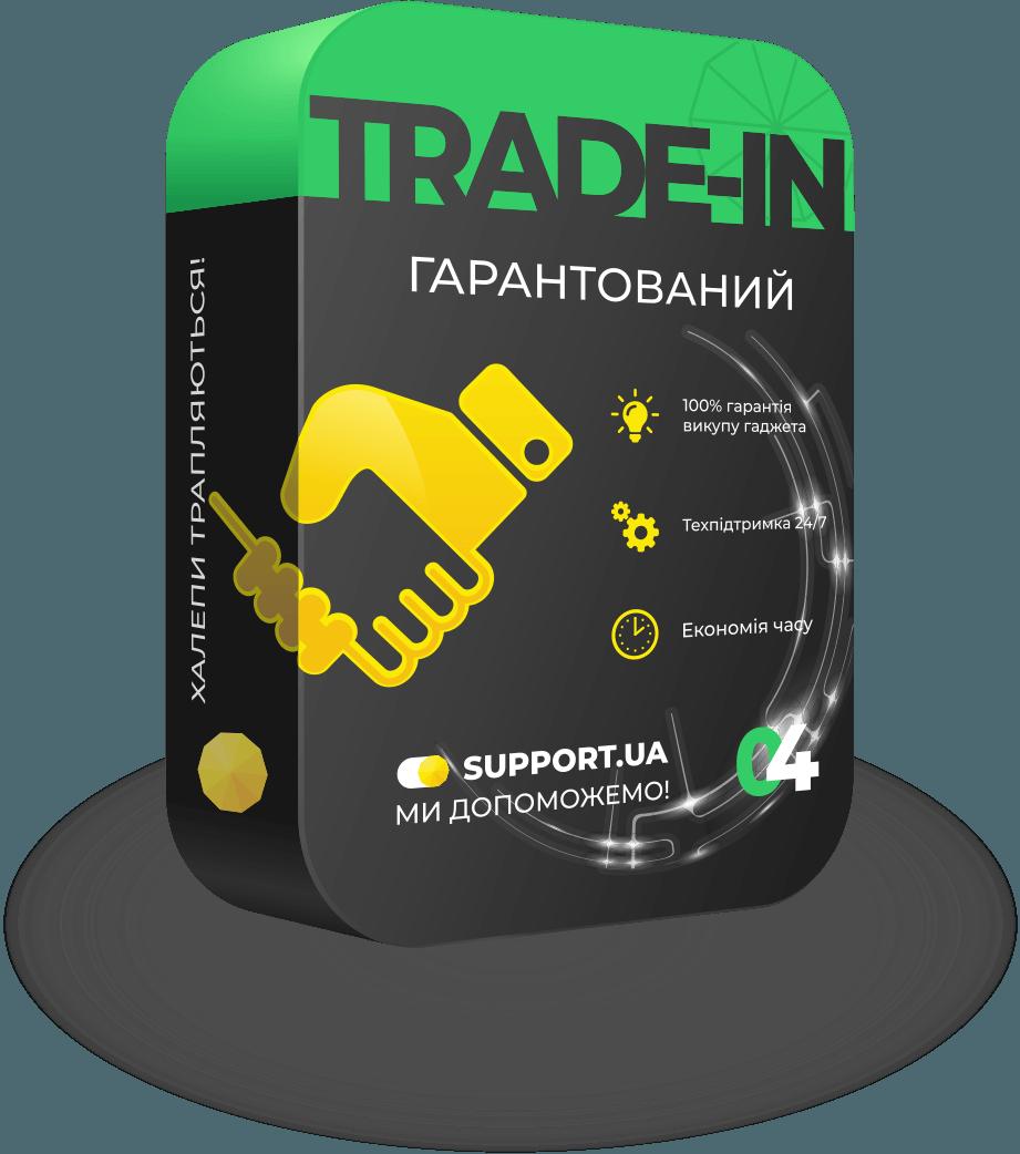 Гарантированный Trade-in
