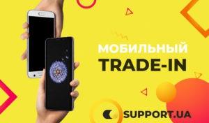 """Як Trade-In дозволяє збільшити середній чек та """"прив'язати"""" клієнта до торгової мережі"""