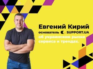 """""""Клієнти очікують якісний гарантійний сервіс після покупки техніки"""", — засновник та керівник Support.ua Євгеній Кірій"""